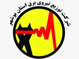 پورتال اداره برق استان بوشهر