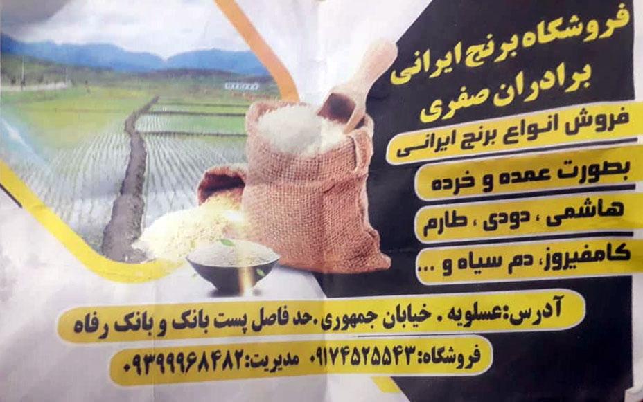 فروشگاه برنج ایرانی